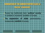 domination of the administrative class in russia arguments