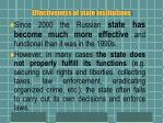 effectiveness of state institutions