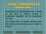 merging of administrative and business elites