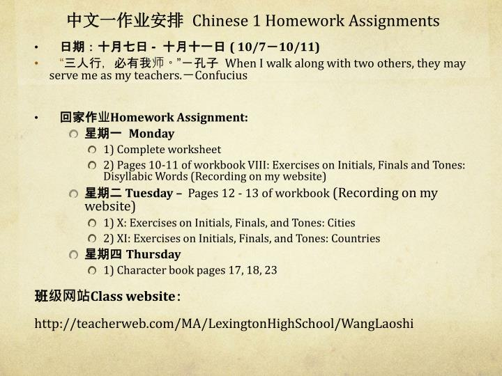 chinese 1 homework assignments n.