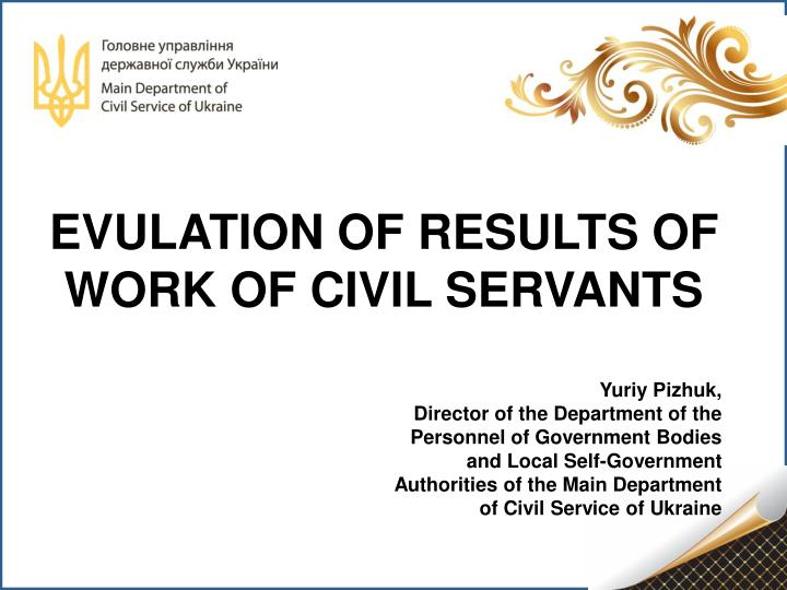 evulation of results of work of civil servants n.