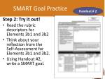 smart goal practice