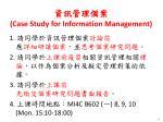 case study for information management1