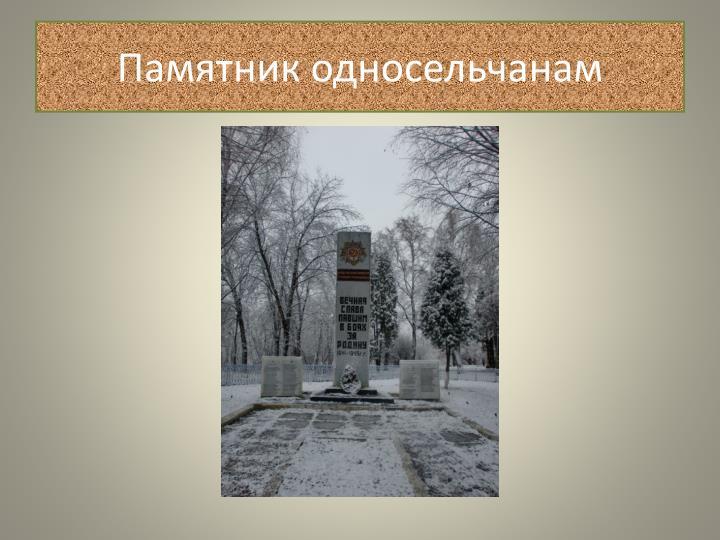 Памятник односельчанам