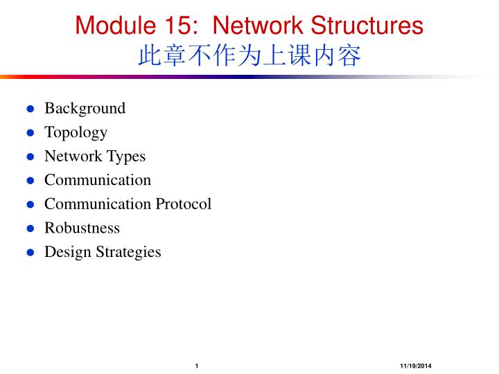 module 15 network structures n.