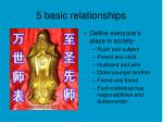 5 basic relationships