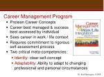 career management program