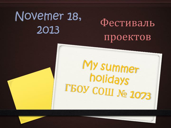 my summer holidays 1073 n.