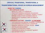 critical traditional transitional transformational issues in korean management1