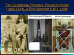 two seismology pioneers fusakichi omori 1868 1923 emil wiechert 1861 1928