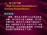high pressure pneumothorax tensiong pneumothorax