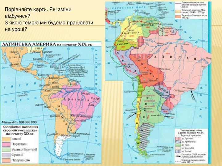Порівняйте карти. Які зміни  відбулися?