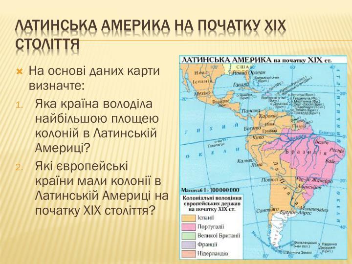 Латинська Америка на початку