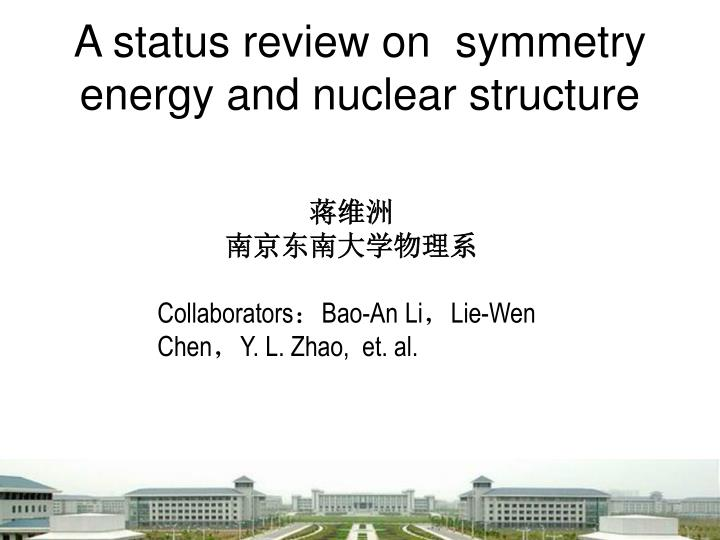 a status review on symmetry energy and nuclear structure
