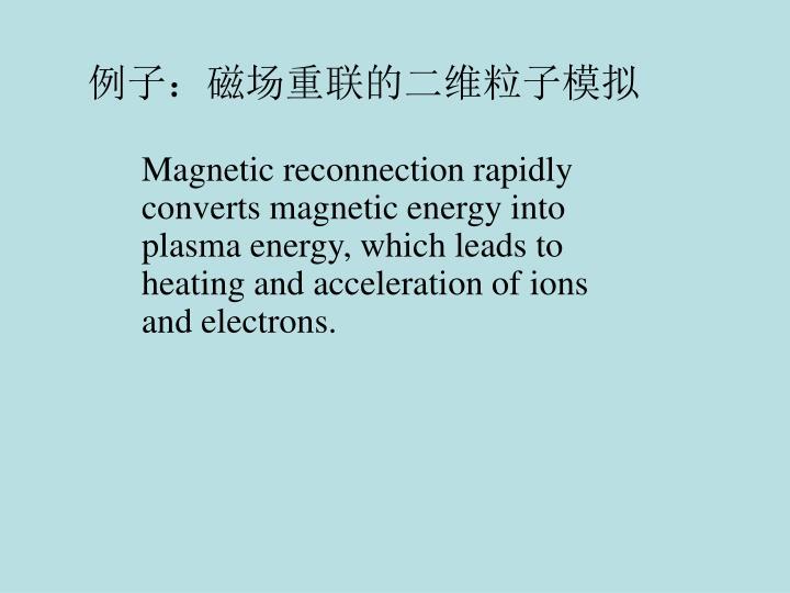 例子:磁场重联的二维粒子模拟