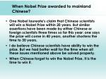 when nobel prize awarded to mainland chinese