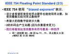 ieee 754 floating point standard 2 3