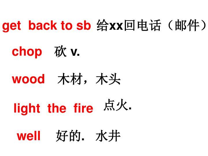 get  back to sb
