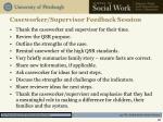 caseworker supervisor feedback session