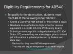 eligibility requirements for ab540