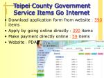 taipei county government service items go internet