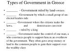 types of government in greece