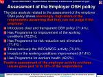 assessment of the employer osh policy