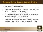 review army sexual assault policy