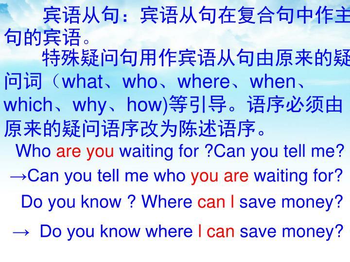 宾语从句:宾语从句在复合句中作主句的宾语