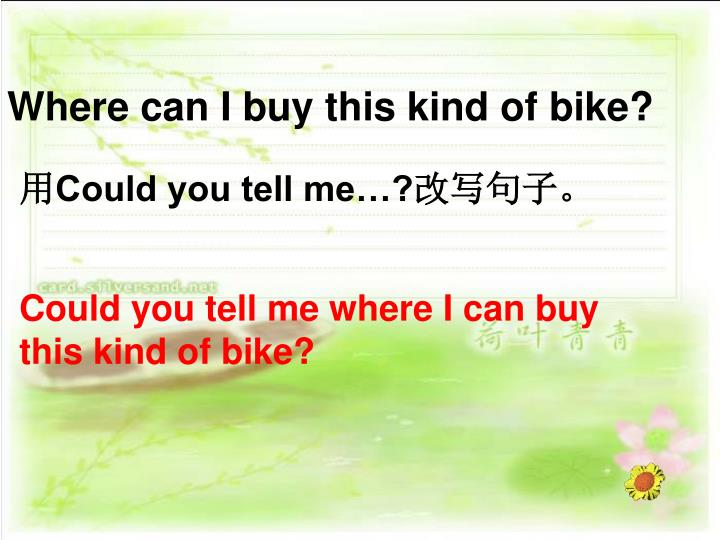 Where can I buy this kind of bike?