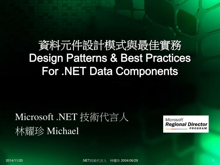 design patterns best practices for net data components n.