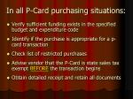 in all p card purchasing situations