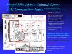 masjid bilal islamic cultural center 2012 construction phase
