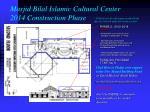 masjid bilal islamic cultural center 2014 construction phase