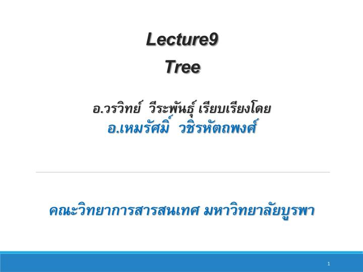 lecture9 tree n.