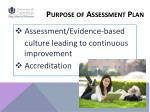 purpose of assessment plan