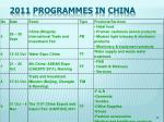2011 programmes in china1