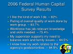 2006 federal human capital survey results