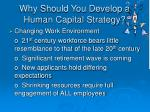 why should you develop a human capital strategy