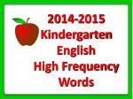 2014 2015 kindergarten english high frequency words