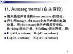 11 autosegmental