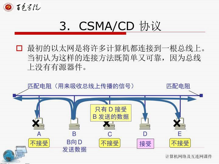 3.  CSMA/CD