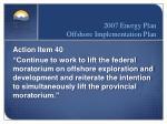 2007 energy plan offshore implementation plan1