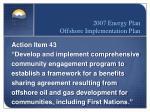 2007 energy plan offshore implementation plan3