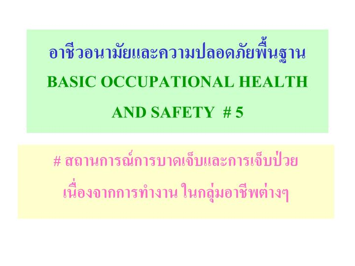 basic occupational health and safety 5 n.