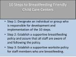 10 steps to breastfeeding friendly child care centers