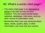 2 what s a works cited page