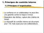 1 3 principes d organisation