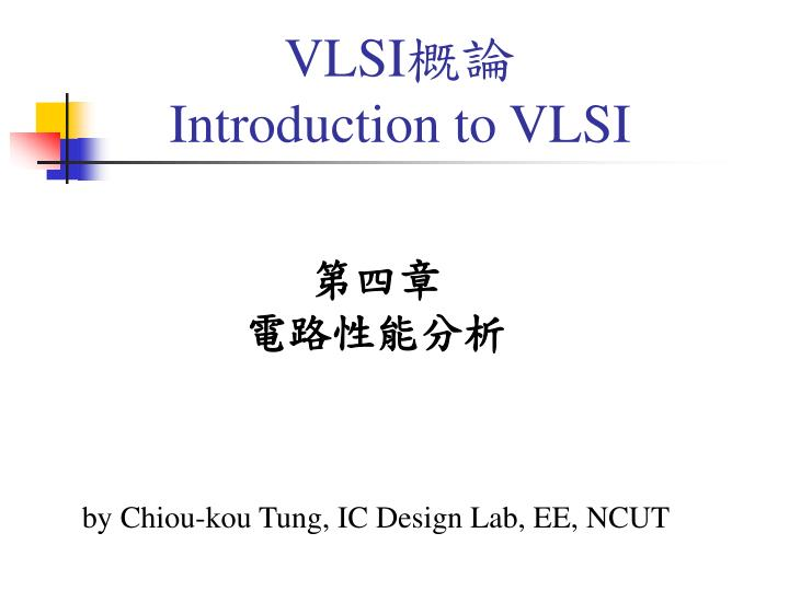 vlsi introduction to vlsi n.