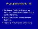 physiopathologie de l ei